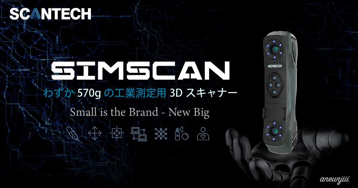 SIMSCANの販売を開始